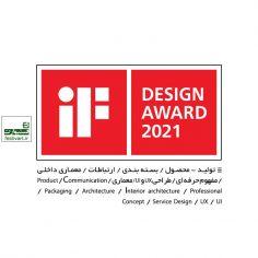 فراخوان جایزه طراحی iF Design ۲۰۲۱