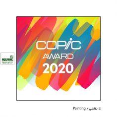 فراخوان جایزه نقاشی Copic Award ۲۰۲۰