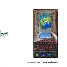 فراخوان جشنواره بین المللی «یک دقیقه قرنطینه»