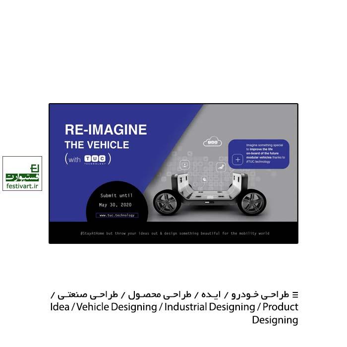 فراخوان جشنواره تصور دوباره ماشین (با تکنولوژی TUC) ایتالیا ۲۰۲۰