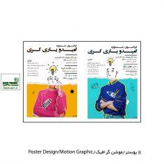 فراخوان جشنواره مجازی امید و یاری گری در رشته طراحی پوستر و موشن گرافیک