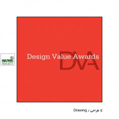 فراخوان جوایز ارزش طراحی Design Value Awards ۲۰۲۰