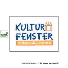 فراخوان دوازدهمین سمپوزیوم بین المللی مجسمه سازی Obernkirchen آلمان ۲۰۲۰