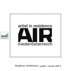 فراخوان رزیدنسی (اقامت هنری) رشته معماری در اتریش ۲۰۲۰