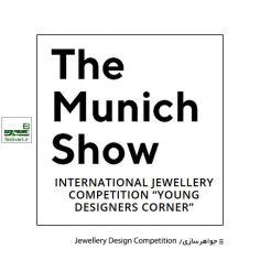 فراخوان رقابت بین المللی طراحی جواهرات Young Designers Corner ۲۰۲۰