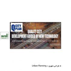 فراخوان رقابت بین المللی طراحی شهری Q-City ۲۰۲۰