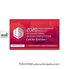 فراخوان رقابت بین المللی طراحی محصول China Hardware ۲۰۲۰