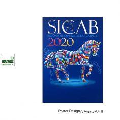 فراخوان رقابت بین المللی طراحی پوستر sicab ۲۰۲۱