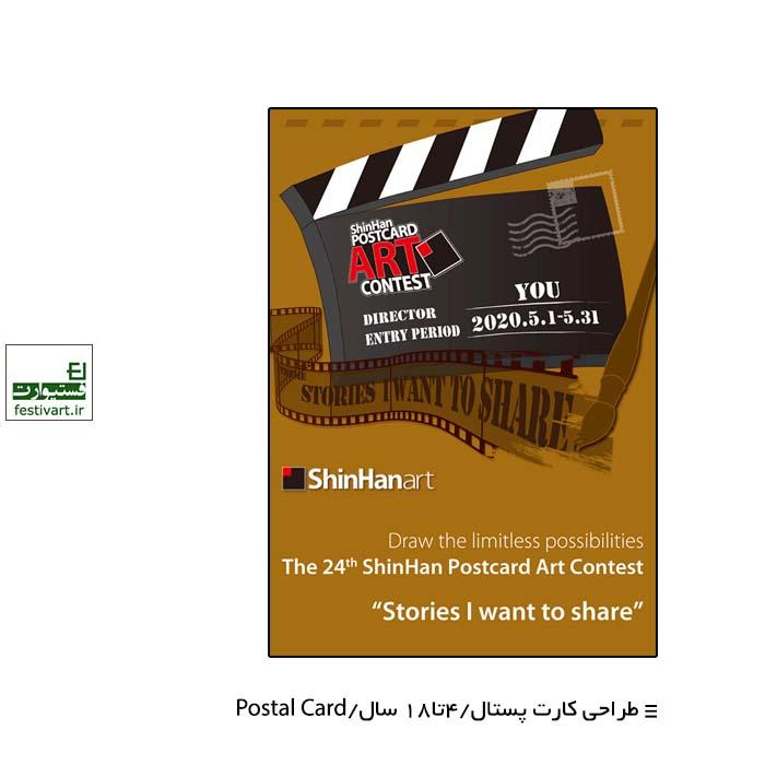 فراخوان رقابت بین المللی طراحی کارت پستال shinhan ۲۰۲۰
