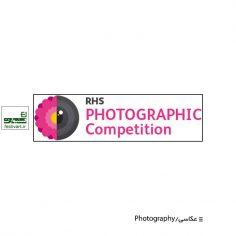 فراخوان رقابت بین المللی عکاسی RHS ۲۰۲۱