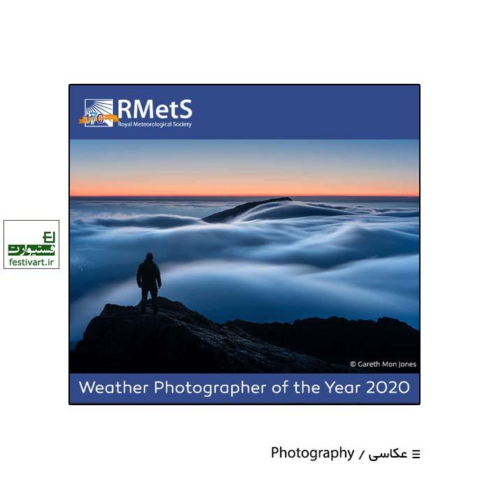 فراخوان رقابت بین المللی عکاس آب و هوا ۲۰۲۰