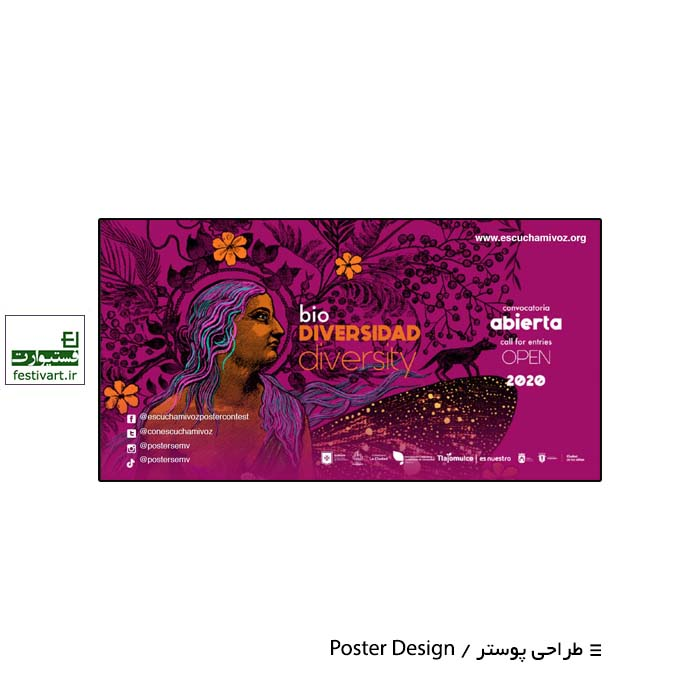 فراخوان رقابت بین المللی پوستر تنوع زیستی Bio Diversity ۲۰۲۰