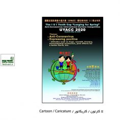 فراخوان رقابت بین المللی کارتون ضد کرونا I U I چین ۲۰۲۰