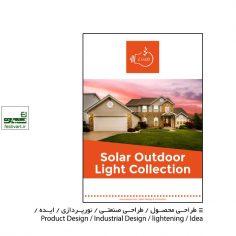 فراخوان رقابت طراحی سیستم روشنایی خارج از خانه خورشیدی ۲۰۲۰