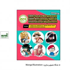 فراخوان صدمین رقابت بین المللی مانگا Tezuka ۲۰۲۰