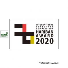 فراخوان عکاسی جایزه بین المللی کالوتایپ Hariban ۲۰۲۰