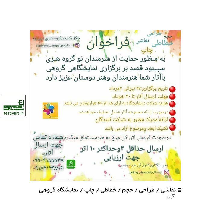 فراخوان نمایشگاه گروهی هنرهای تجسمی گروه هنری سپینود