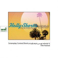 فراخوان هفتمین جشنواره بین المللی فیلم کوتاه و فیلمنامه نویسی HollyShorts ۲۰۲۰