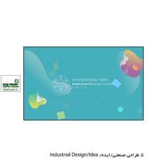 فراخوان چهارمین رقابت بین المللی طراحی صنعتی Cemer Dreams Come True ۲۰۲۰