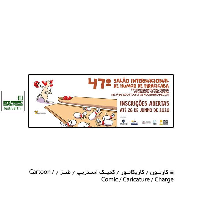 فراخوان چهل و هفتمین نمایشگاه بین المللی طنز Piracicaba ۲۰۲۰