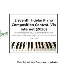 فراخوان یازدهمین جشنواره اینترنتی آهنگسازی پیانو Fidelio ۲۰۲۰