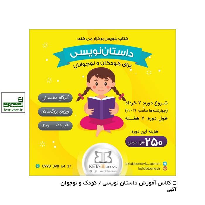 کارگاه داستاننویسی کودک و نوجوان (مقدماتی)