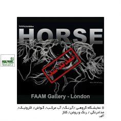 تمدید مهلت ثبت نام در فراخوان نمایشگاه نقاشی اسب و اسطوره در گالری فام ـ لندن