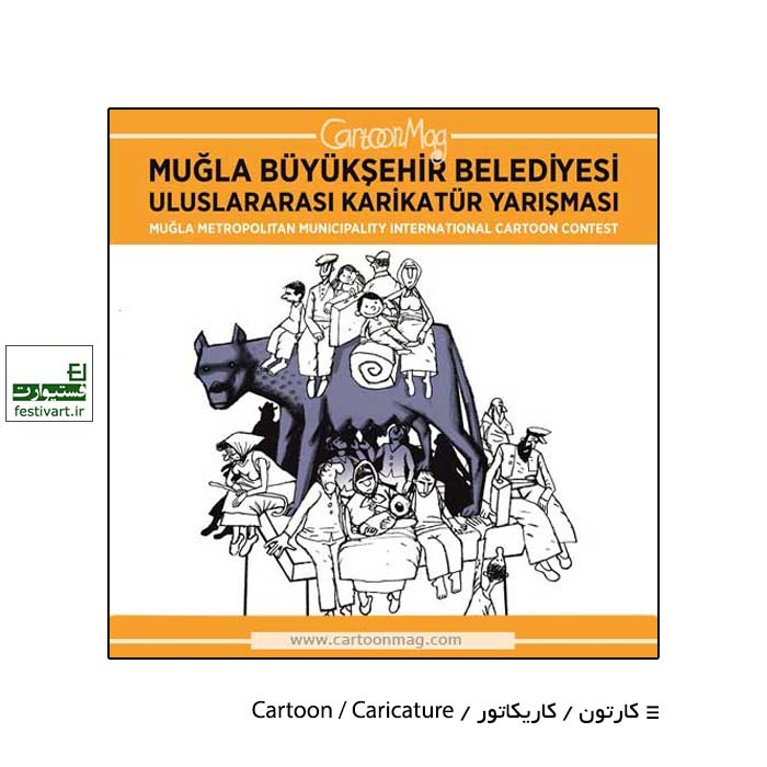 فراخوان اولین مسابقه بین المللی کاریکاتور ترکیه ۲۰۲۰