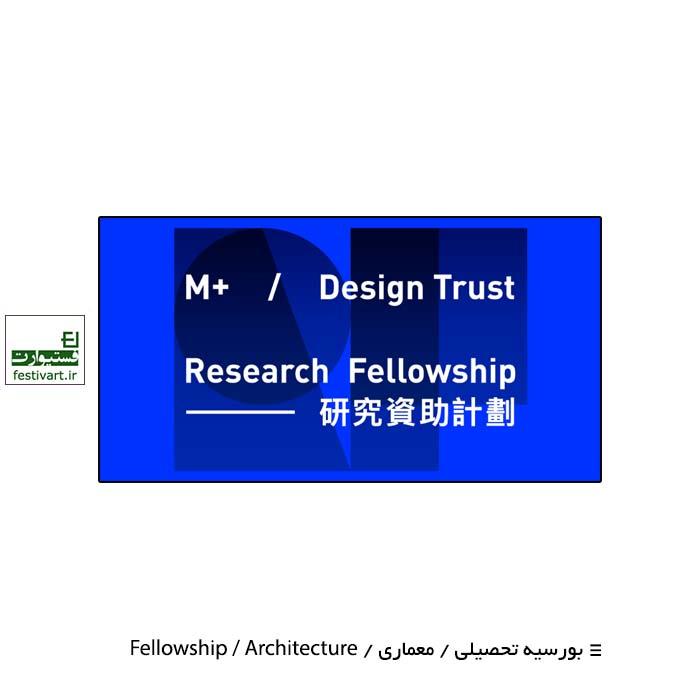 فراخوان بورسیه تحصیلی پژوهشی طراحی و معماری در هنگ کنگ ۲۰۲۰