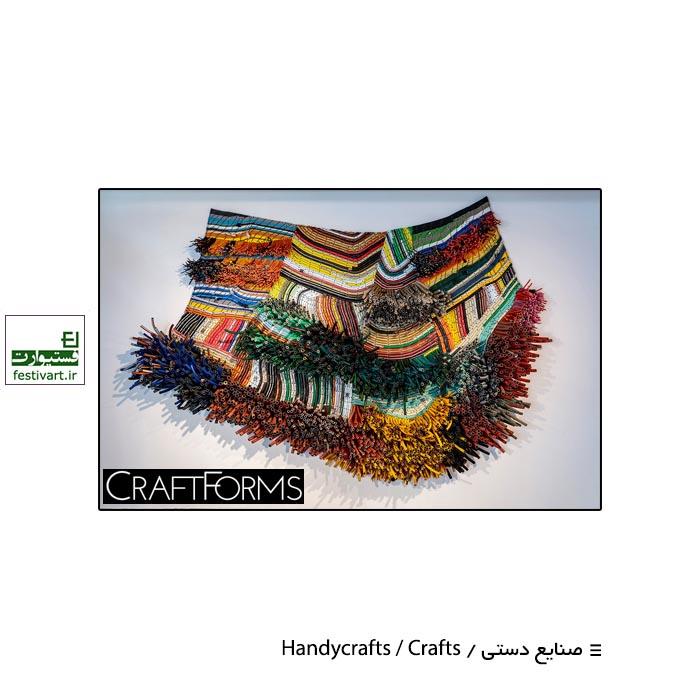 فراخوان بیست و ششمین نمایشگاه صنایع دستی زیبا Craft Forms ۲۰۲۰