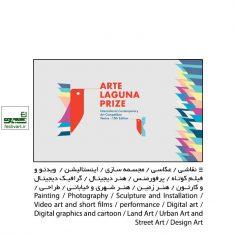 فراخوان بین المللی پانزدهمین جایزه هنری Arte Laguna ۲۰۲۰