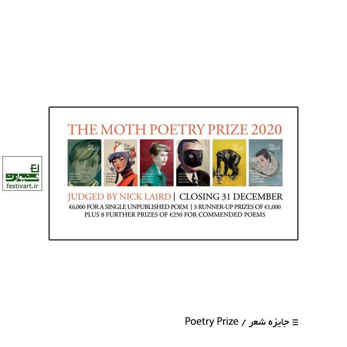 فراخوان جایزه بین المللی شعر Moth ۲۰۲۰