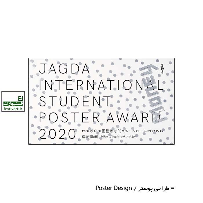 فراخوان جایزه طراحی پوستر بین المللی JAGDA ۲۰۲۰