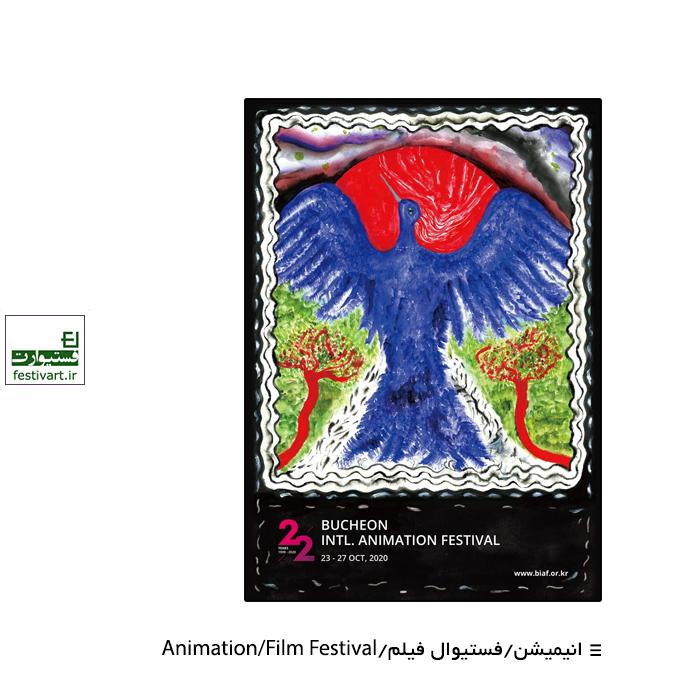 فراخوان جشنواره انیمیشن بوچون کره