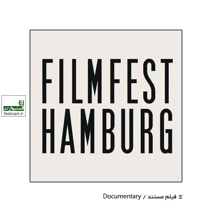 فراخوان جشنواره فیلم مستند Hamburg