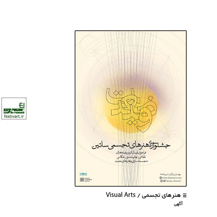 فراخوان جشنواره هنرهای تجسمی«وضعیت»