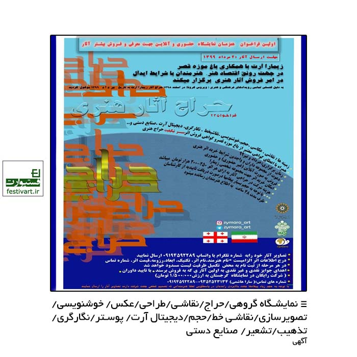 فراخوان حراج آثار هنر های تجسمی و صنایع دستی در موزه «باغ موزه قصر»