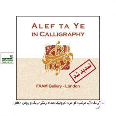 فراخوان دومین نمایشگاه نقاشیخط با عنوان «الف تا ی» در گالری فام ـ لندن