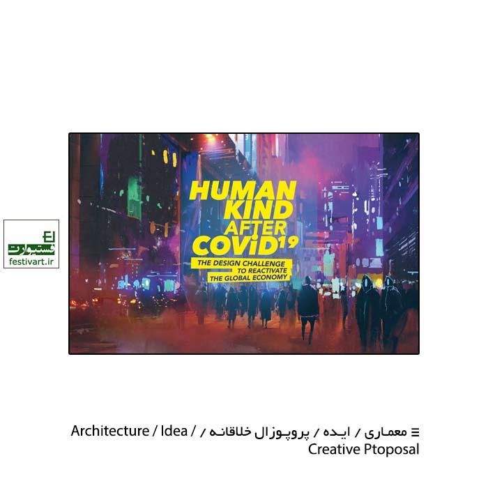 فراخوان رقابت بین المللی بشر پس از COVID ۱۹ سال ۲۰۲۰