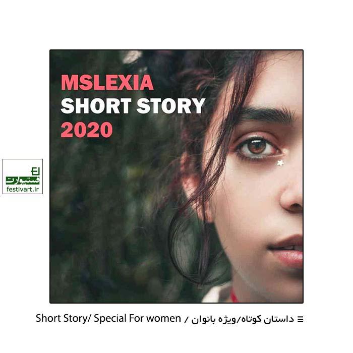 فراخوان رقابت بین المللی داستان کوتاه زنان Mslexia ۲۰۲۰