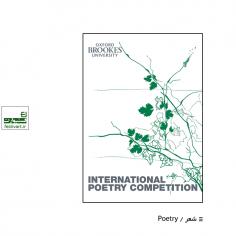فراخوان رقابت بین المللی شعر دانشگاه آکسفورد ۲۰۲۰