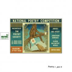 فراخوان رقابت بین المللی شعر ملی National Poetry ۲۰۲۰