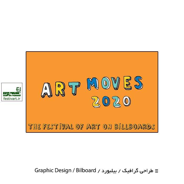 فراخوان رقابت بین المللی طراحی بیلبورد Art Moves ۲۰۲۰