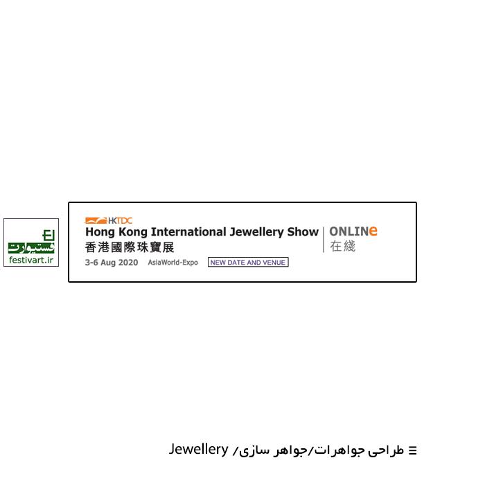 فراخوان رقابت بین المللی طراحی جواهرات IJDE هنگ کنگ ۲۰۲۱