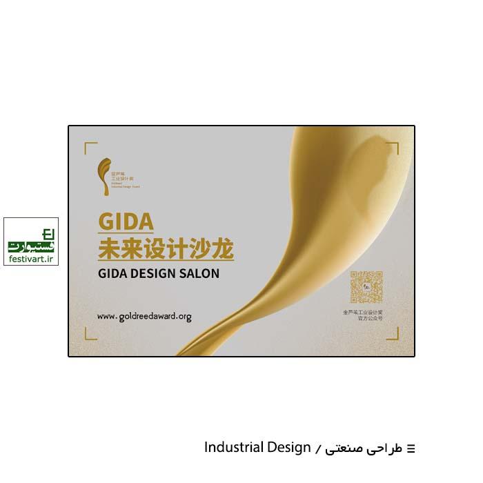 فراخوان رقابت بین المللی طراحی صنعتی GIDA ۲۰۲۰