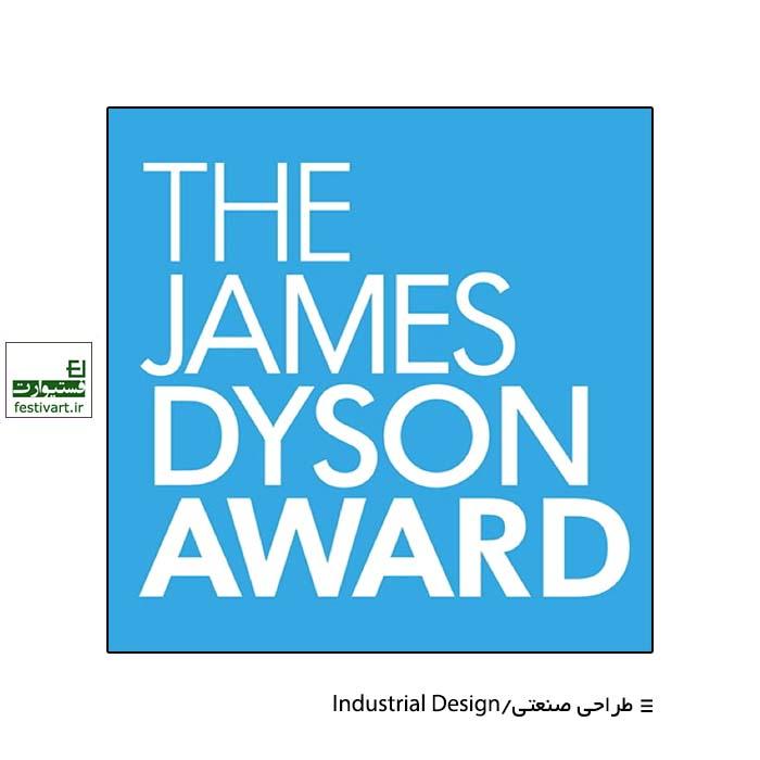فراخوان رقابت بین المللی طراحی صنعتی James Dyson ۲۰۲۰