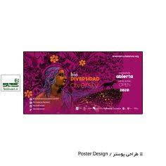 فراخوان رقابت بین المللی طراحی پوستر Escucha Mi Voz ۲۰۲۰