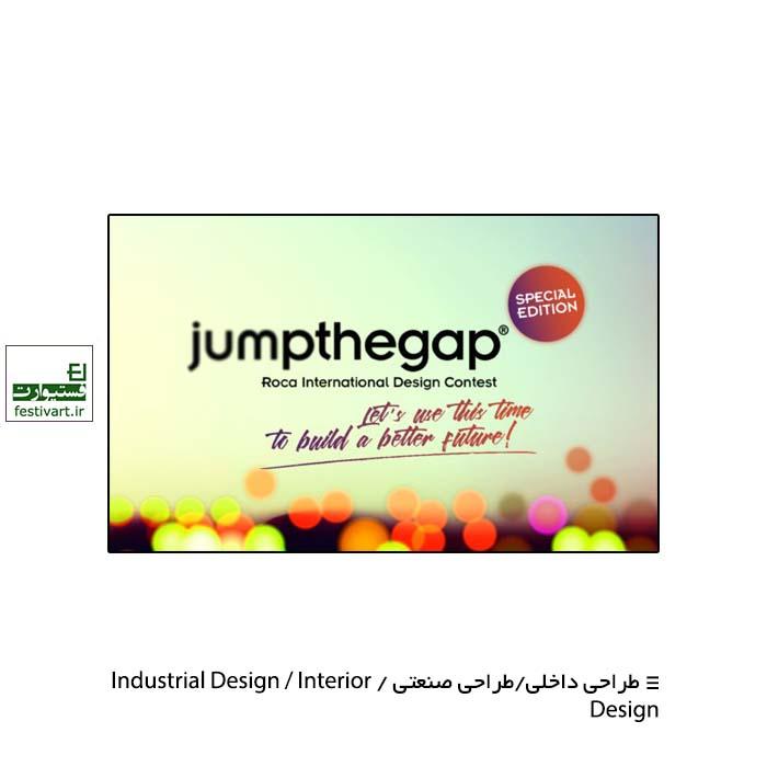 فراخوان رقابت بین المللی طراحی jumpthegap ۲۰۲۰