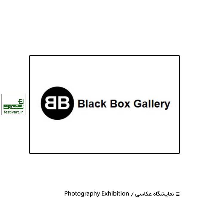 فراخوان رقابت بین المللی عکاسی سیاه و سفید گالری Black Box ۲۰۲۰