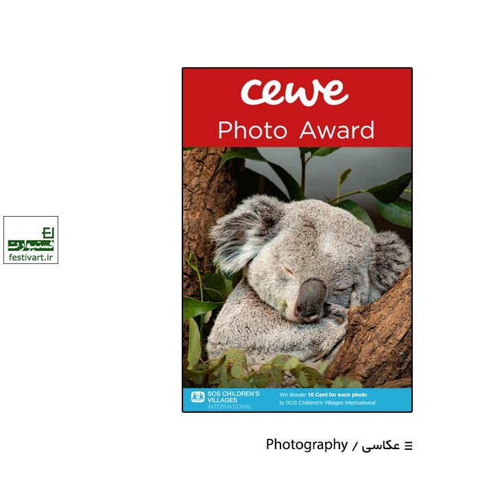 فراخوان رقابت بین المللی عکاسی CEWE ۲۰۲۰
